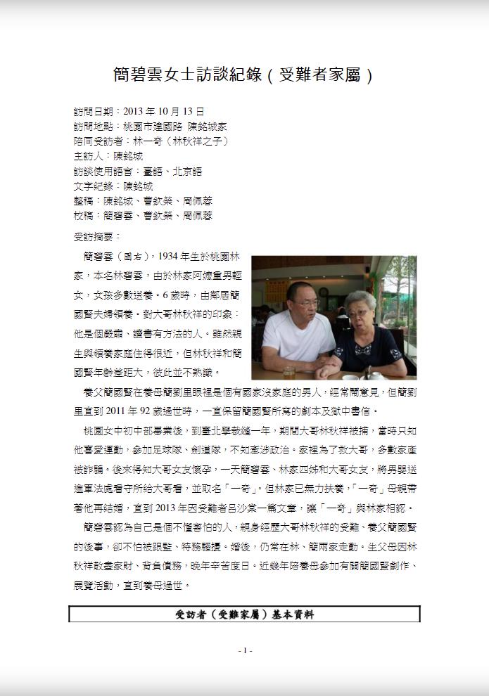簡碧雲前輩口述歷史訪談