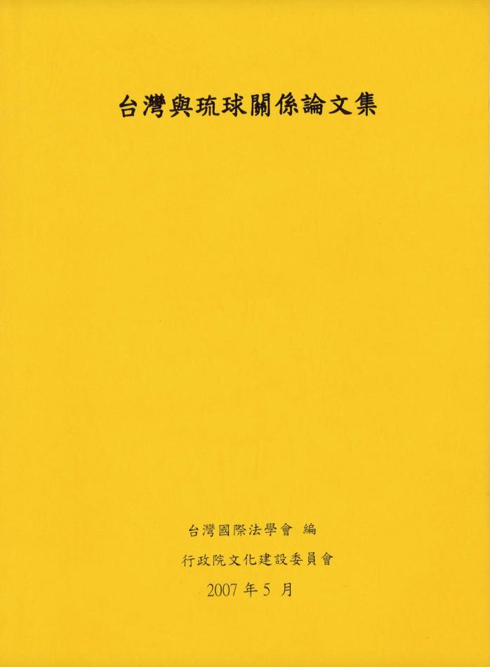 2007台灣與琉球關係論文集