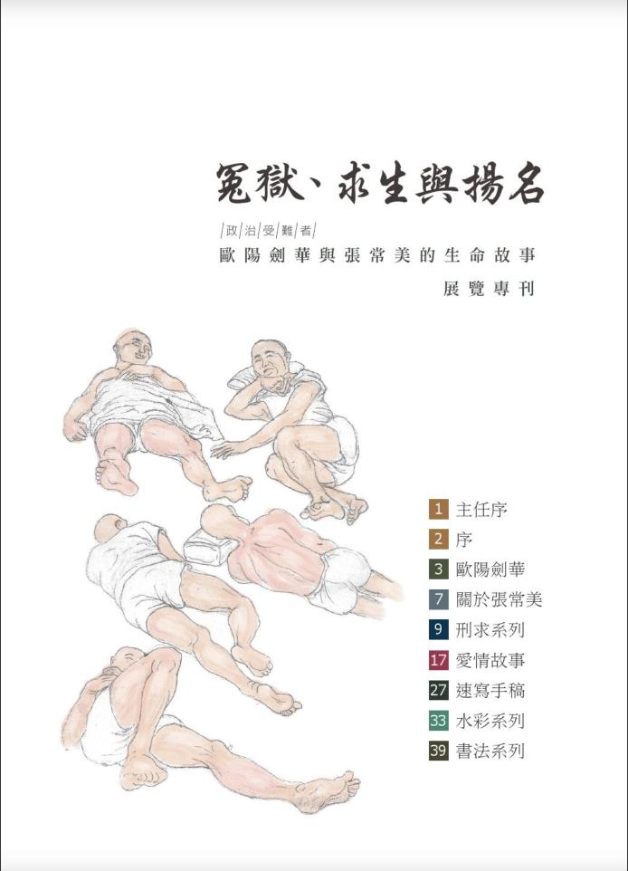 冤獄、求生與揚名-政治受難者歐陽劍華與張常美的生命故事特展專刊