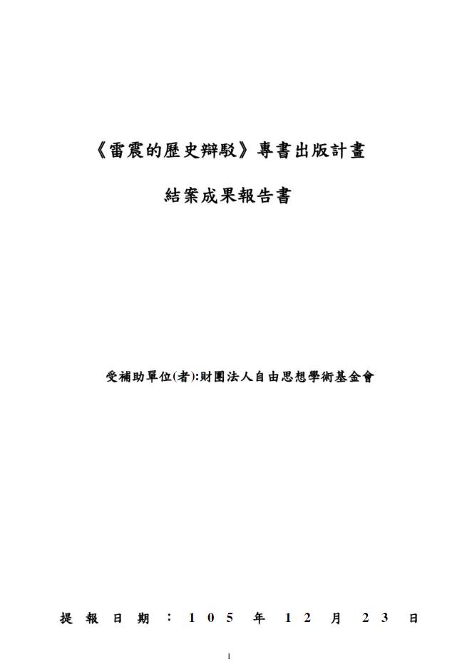 《雷震歷史辯駁結案專書出版計畫》