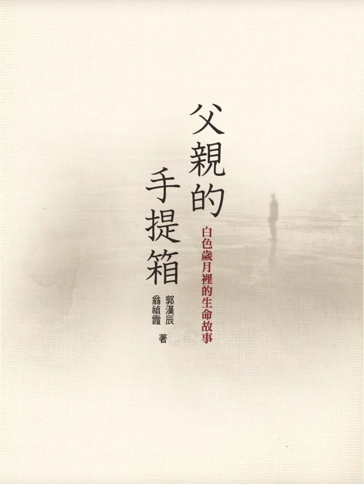 屏東縣政府文化處「父親的手提箱─白色歲月裡的生命故事」