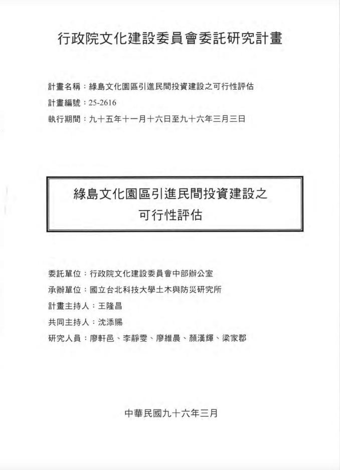 2007綠島文化園區引進民間投資建設之可行性評估研究計畫