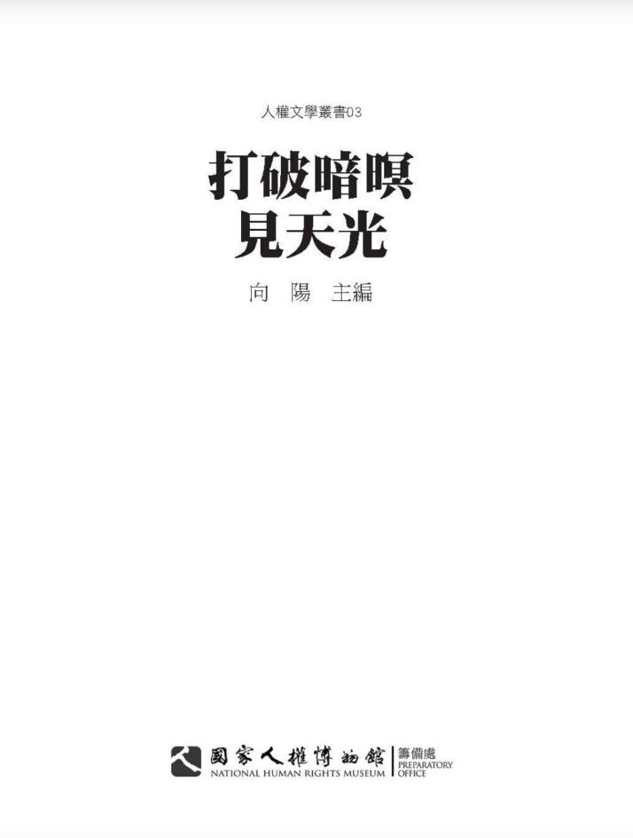打破暗暝見天光-人權文學叢書第三輯