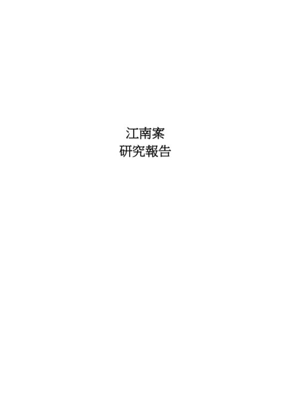 江南案研究報告(一)