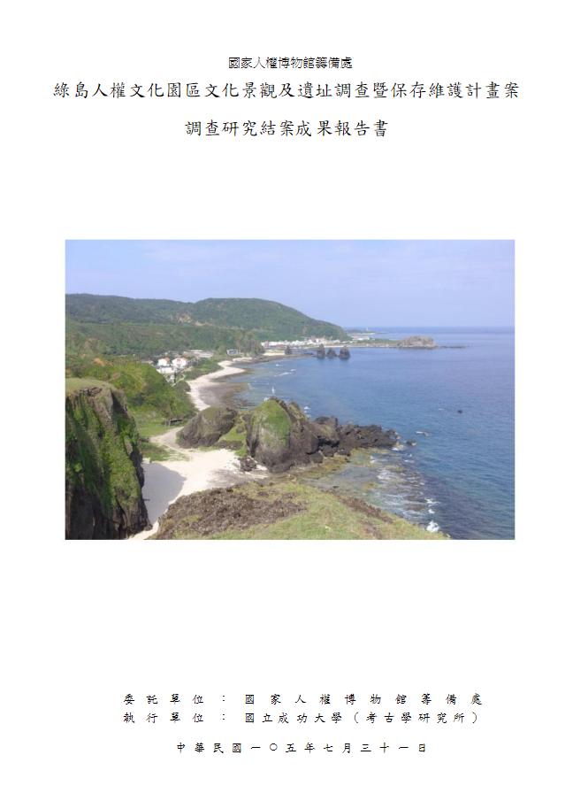 綠島人權文化園區景觀及遺址調查暨保存維護計畫案調查研究結案成果報告書