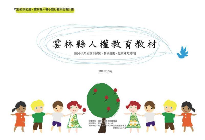 雲林縣政府 人權教育教材
