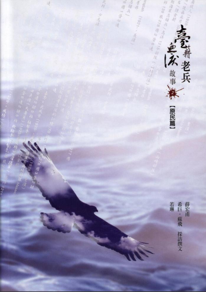 高雄市立歷史博物館「臺籍老兵血淚故事2」