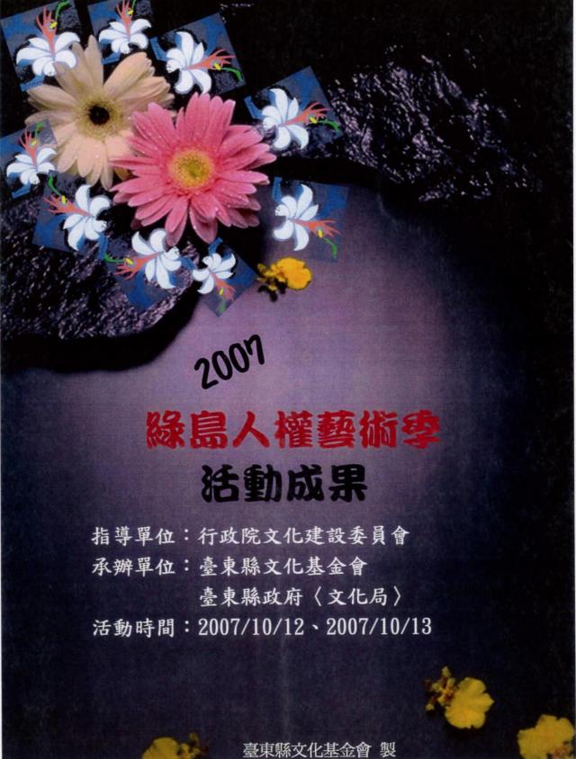 2007綠島人權藝術季 烈焰青春火燒島結案成果