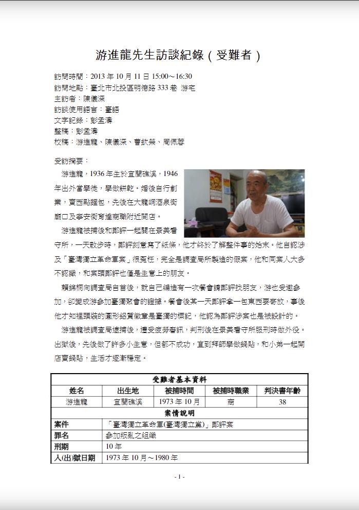 游進龍前輩口述歷史訪談