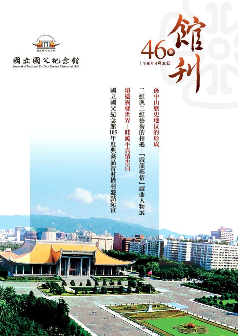 國立國父紀念館-館刊 第46期