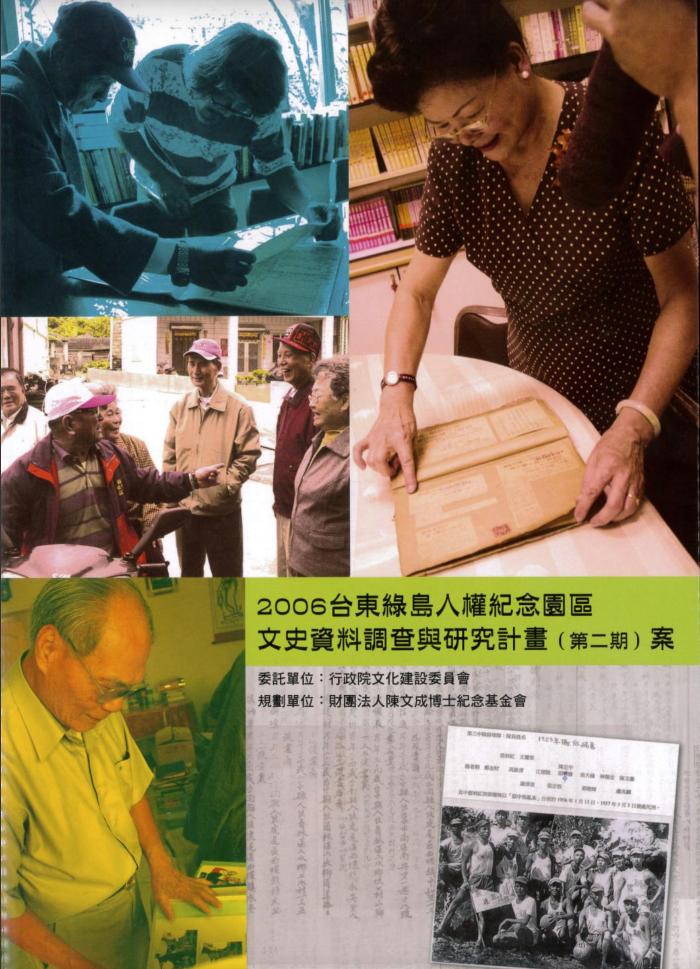 2006綠島人權紀念園區文史資料調查與研究計畫(第二期)案 期末報告
