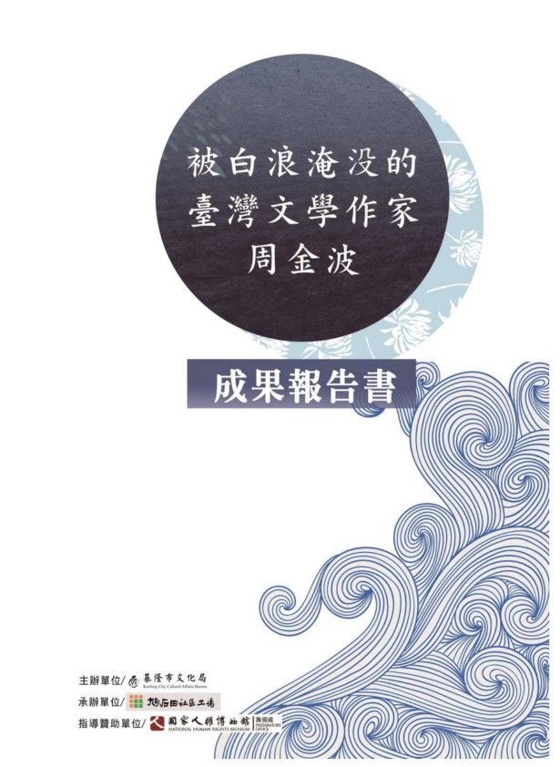 被白浪淹沒的臺灣文學作家周金波 成果報告書