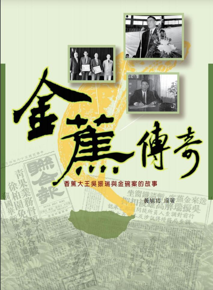 屏東縣政府「金蕉傳奇─香蕉大王吳振瑞與金碗案的故事」
