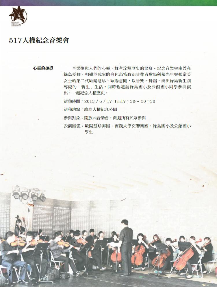 2013綠島人權藝術季成果報告書(下)