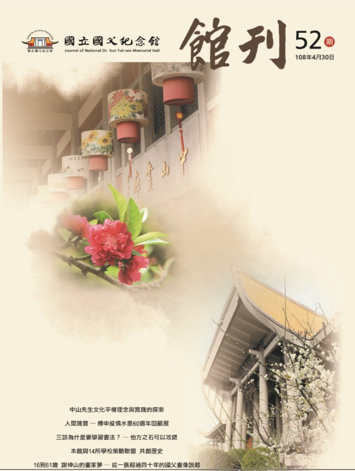 國立國父紀念館-館刊 第52期