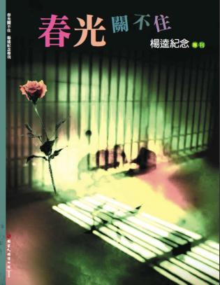 春光關不住-楊逵紀念專刊