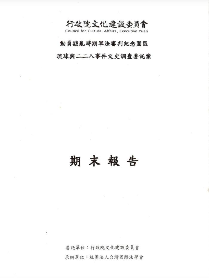 2007動員戡亂時期軍法審判紀念園區琉球與二二八事件文史調查委託案期末報告書