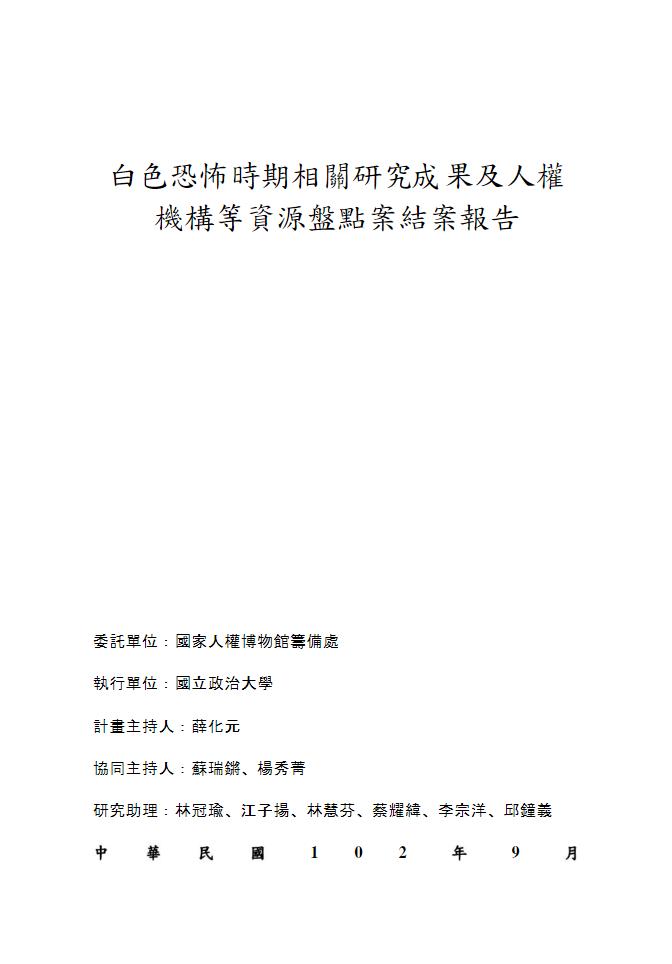 2013白色恐怖時期相關研究成果及人權機構等資源盤點案結案報告