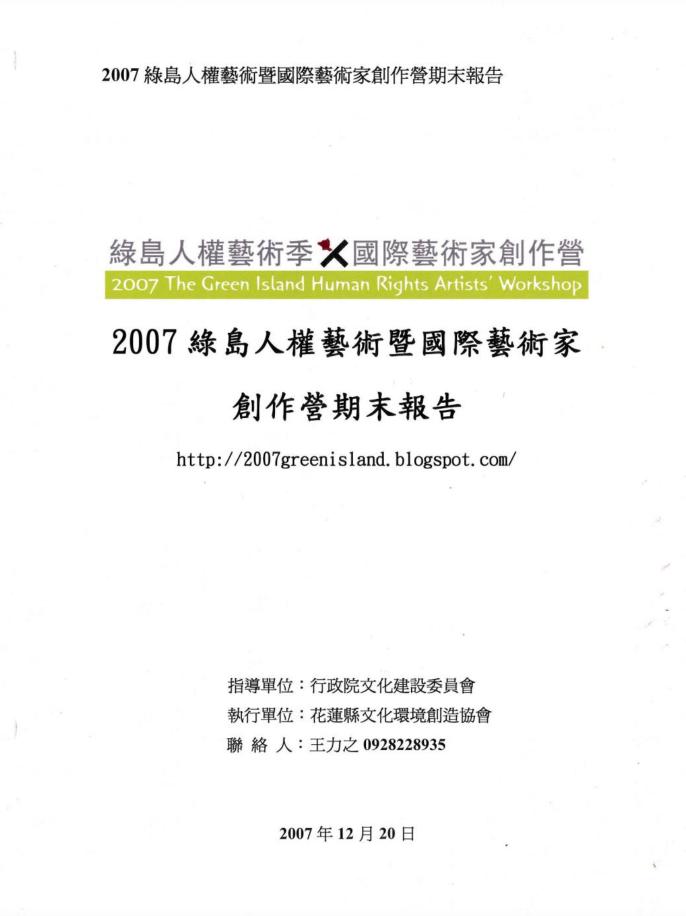 2007綠島人權藝術暨國際藝術家創作營期末報告書