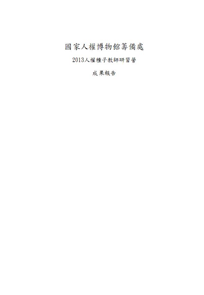 2013人權種子教師研習營成果報告