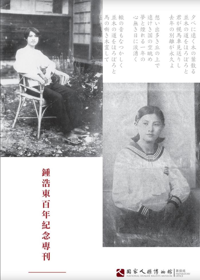 鍾浩東百年紀念專刊