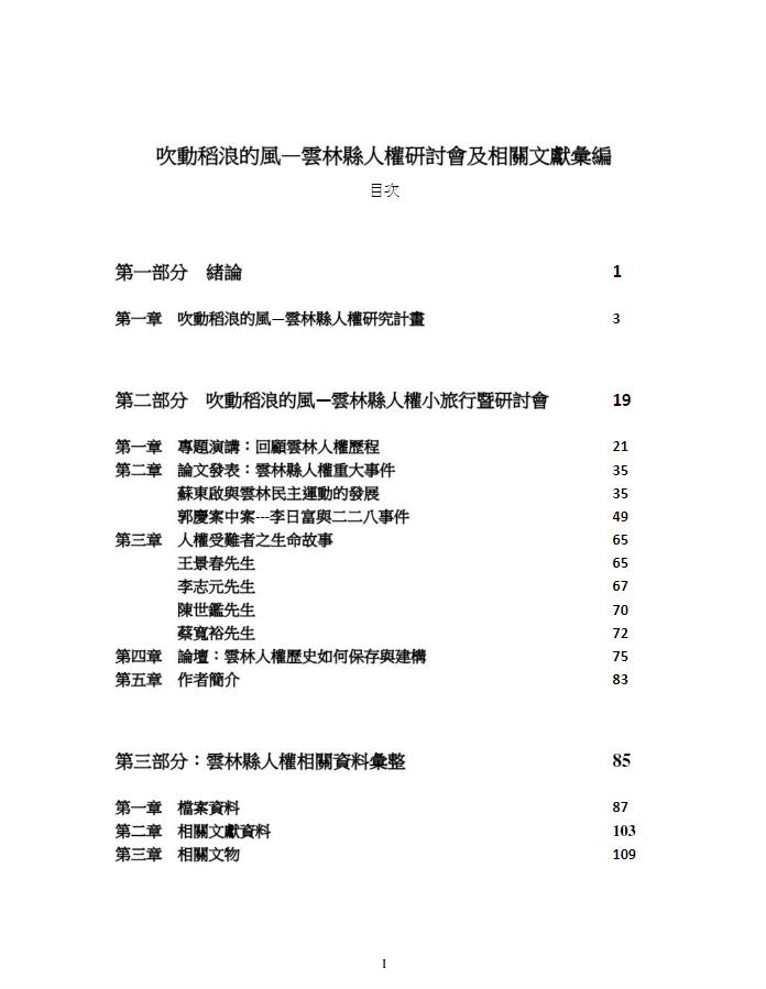 雲林縣政府 吹動稻浪的風—雲林縣人權研討會及相關文獻彙編