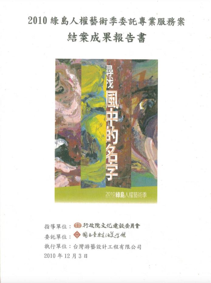 2010綠島人權藝術季結案成果