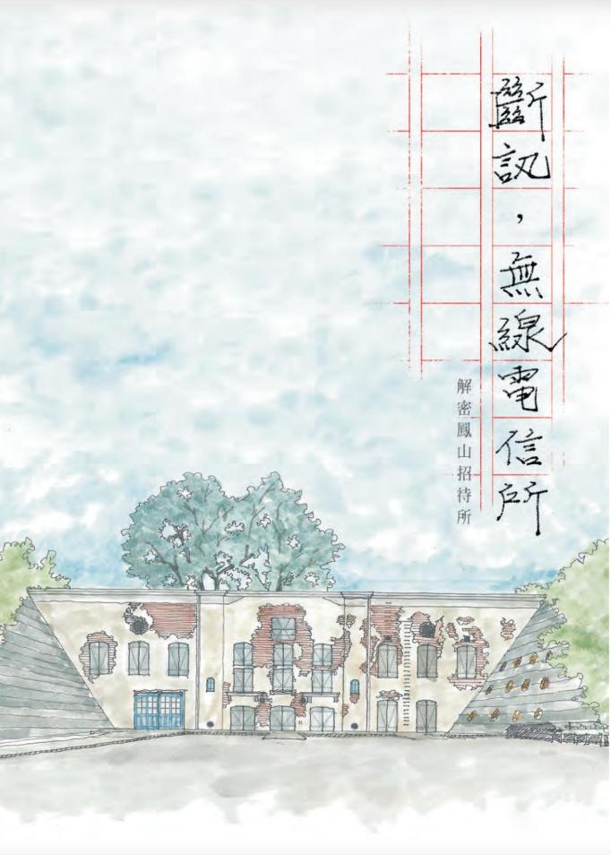 高雄市立歷史博物館「斷訊,無線電信所:解密鳳山招待所」