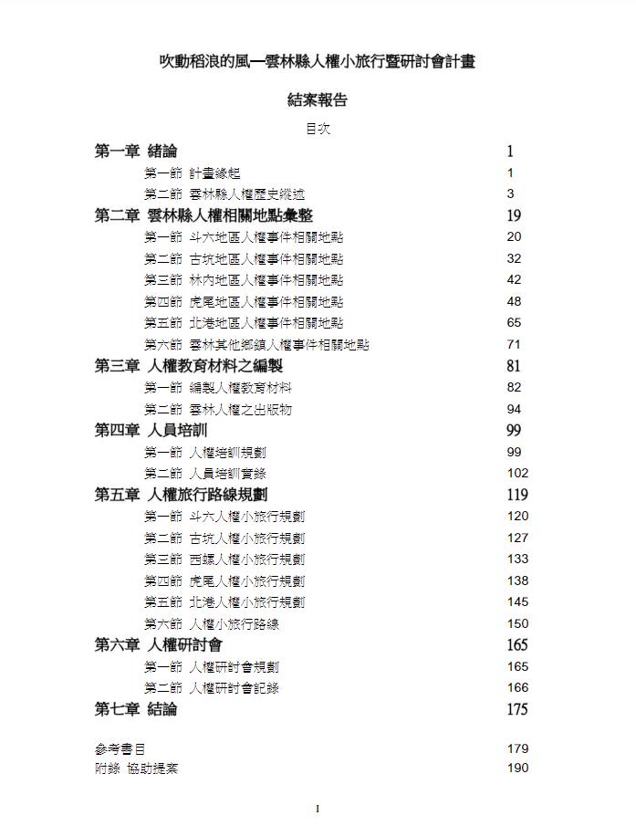 雲林縣政府 吹動稻浪的風—雲林縣人權小旅行暨研討會計畫結案報告