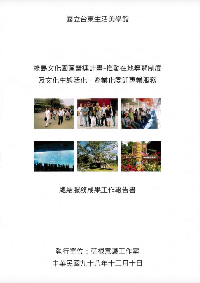 2009綠島文化園區營運計畫推動在地導覽制度及文化生態化、產業化、委託事業服務成果報告書