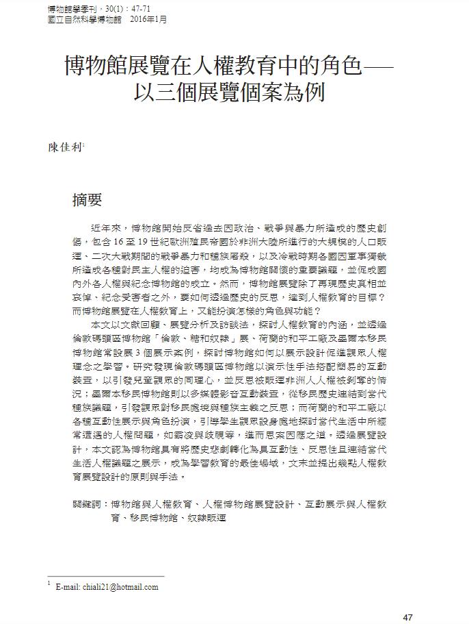 陳佳利-博物館展覽在人權教育的角色
