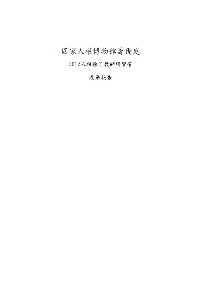 2012人權種子教師研習營成果報告
