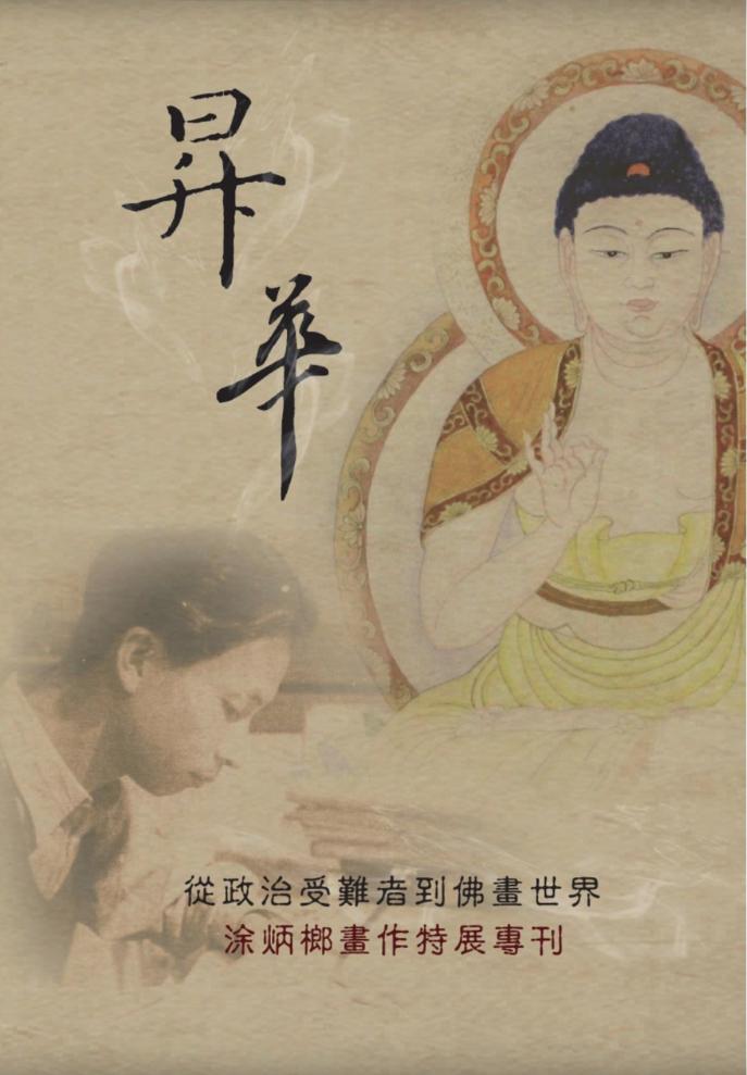 昇華 凃炳榔畫作特展專刊