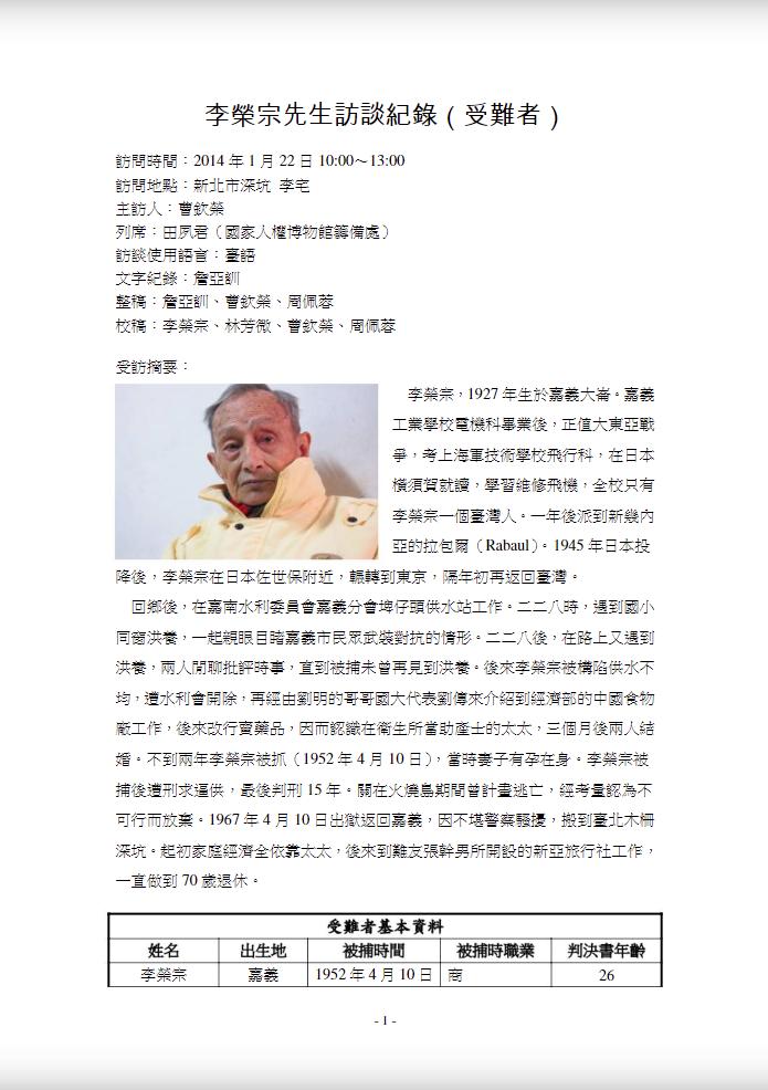 李榮宗前輩口述歷史訪談