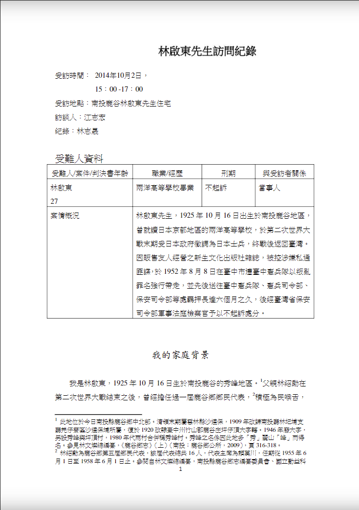 林啟東前輩口述歷史訪談