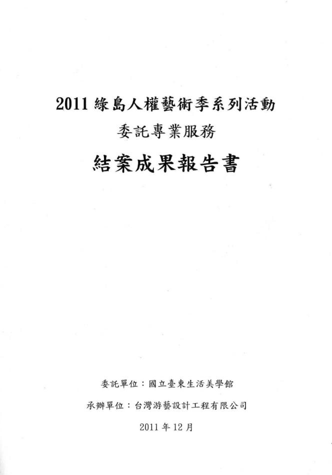 2011綠島人權藝術季結案成果