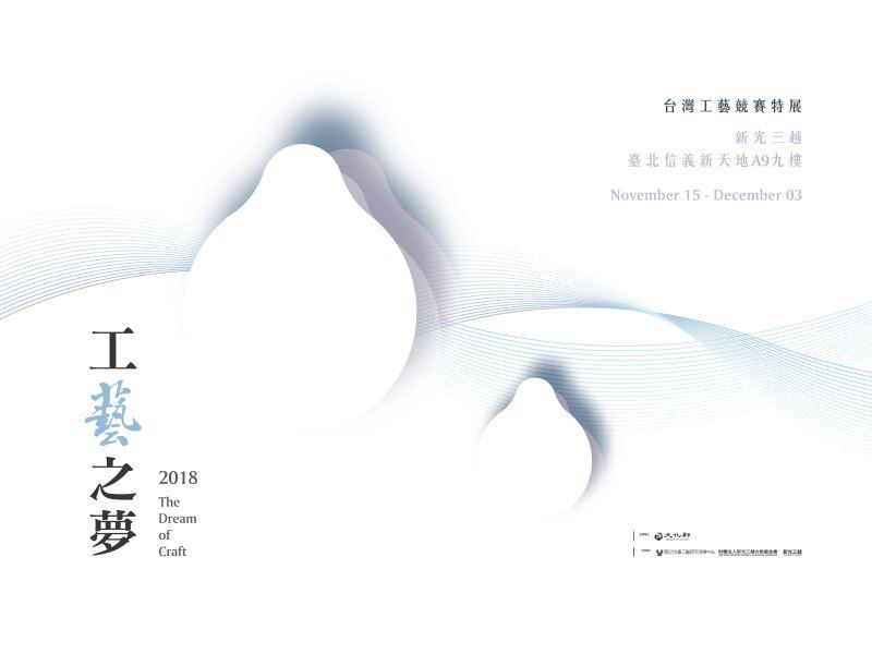 2018工藝之夢-臺灣工藝競賽得獎作品展
