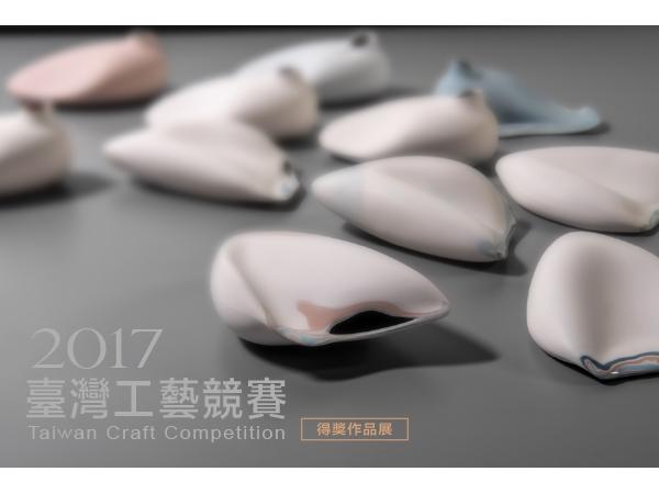 2017工藝之夢-臺灣工藝競賽得獎作品展