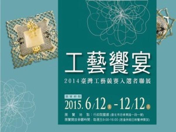 行政院中央大樓藝廊工藝品展覽「2014臺灣工藝競賽入選者聯展」
