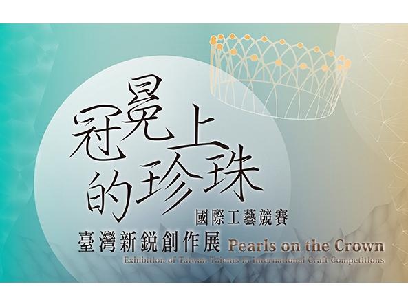 冠冕上的珍珠-國際工藝競賽臺灣新銳創作展