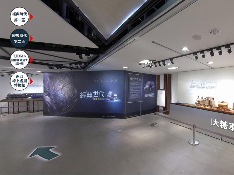 3D-VR虛擬實境線上展覽