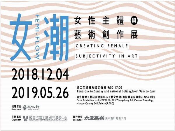 「女潮:女性主體與藝術創作展」Femi Flow: Creating Female Subjectivity in Art