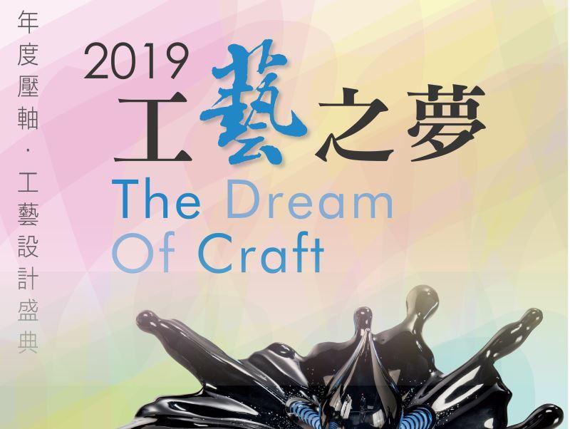2019工藝之夢-臺灣工藝競賽得獎作品展