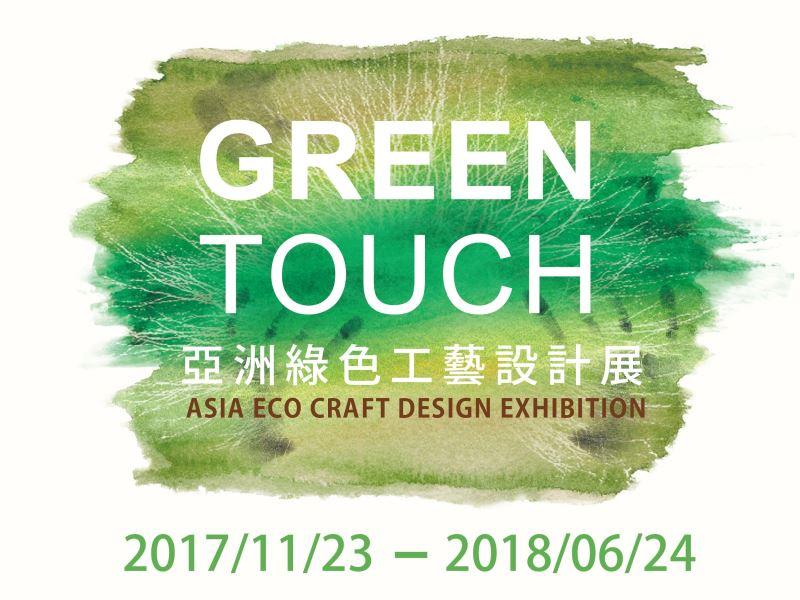 Green Touch-亞洲綠色工藝設計展