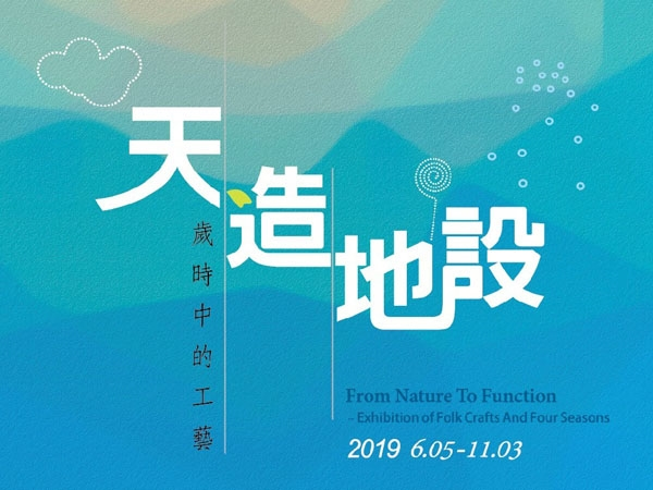 天造.地設-歲時中的工藝 From Nature To Function – Exhibition of Folk Crafts And Four Seasons