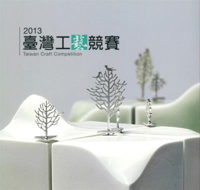 2013工藝之夢-臺灣工藝競賽得獎作品展