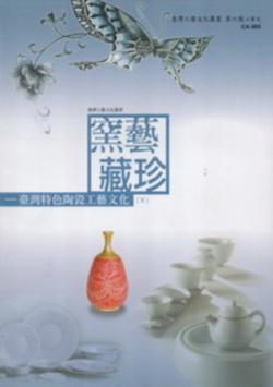 窯藝藏珍:臺灣特色陶瓷工藝文化(下冊)