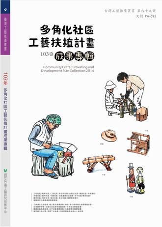 103年多角化社區工藝扶植計畫成果專輯
