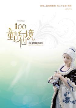 100童話仙境-苗栗陶藝展