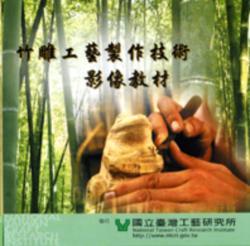 竹雕工藝製作技術影像教材